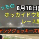【ホッカイドウ競馬】8月18日(水)門別競馬レース展望~YJS(ヤングジョッキーズシリーズ)トライアルラウンド門別