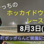 【ホッカイドウ競馬】8月3日(火)門別競馬レース展望