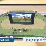 日経AR「3D 競馬」