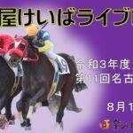 名古屋競馬Live中継 R03.08.18