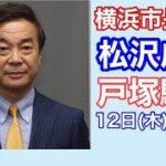 カジノにNO❣️英語にYES❣️松沢成文・横浜市長候補❗️街頭演説 2021 08 12