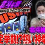 【北斗修羅の国篇】神拳勝舞に全てをかけた結果【sasukeのパチスロ卍奴#218】