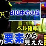 チェリ男の悠遊自適 第144話【バーサスで設定推測!!】チェリ男チャンネル