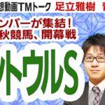 【競馬ブック】セントウルステークス 2021 予想【TMトーク】(栗東)