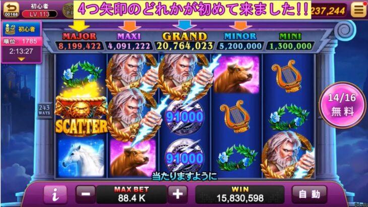 【スーパーラッキーカジノ】ゼウス4つの内どれかが初めて来た!