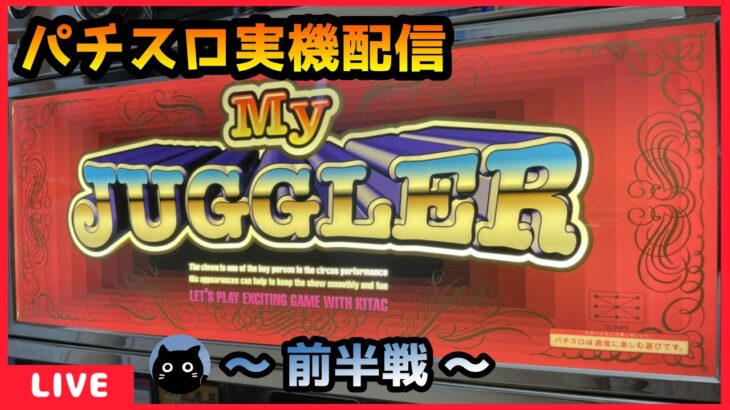 【パチスロ実機配信】マイジャグラーⅢ【設定5/0G~】