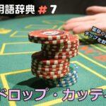 【カジノディーラーの】カジノ用語辞典#7「ドロップ・カッティング」【基本技術】