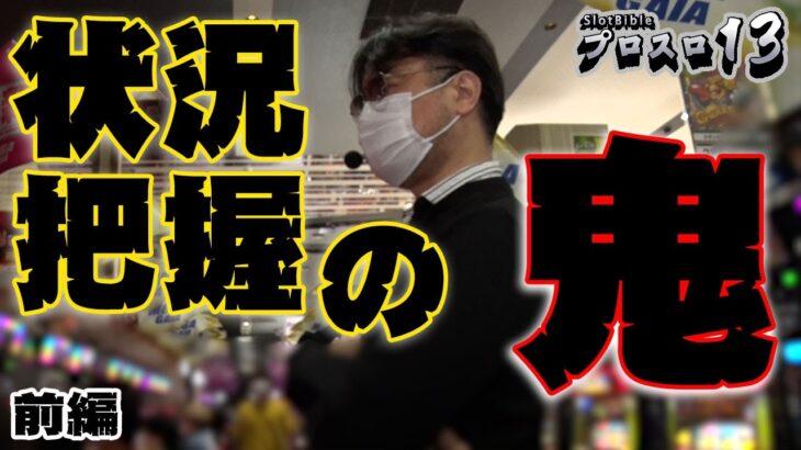 【プロスロ 第90弾 前編】ガリぞうが勝利目指してガチで立ち回る1日!