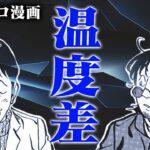 【漫画】温度差 プロスロ~パチスロで勝つための王道~94回