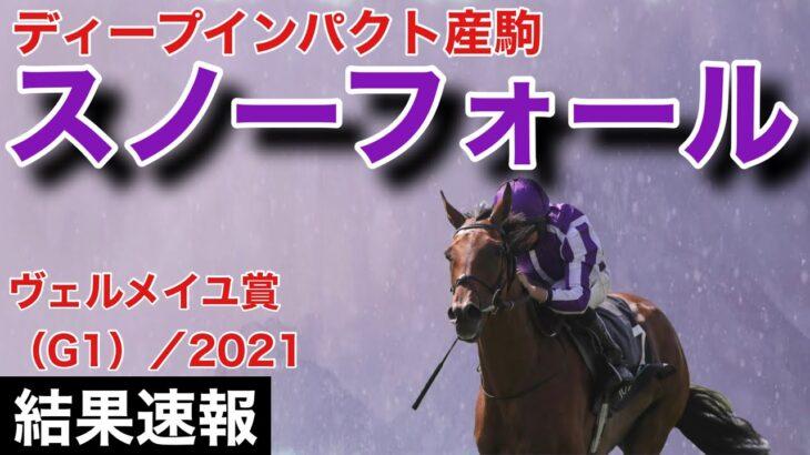 【海外競馬】ヴェルメイユ賞(G1)(2021年9月12日)/スノーフォール出走