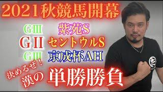 【競馬】秋競馬開幕3重賞勝負 GⅢ紫苑S GⅡセントウルS GⅢ京成杯AH