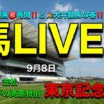 【馬LIVE】馬トーーク!競馬ライブの笠松競馬㊗️再開記念と大井の東京記念!