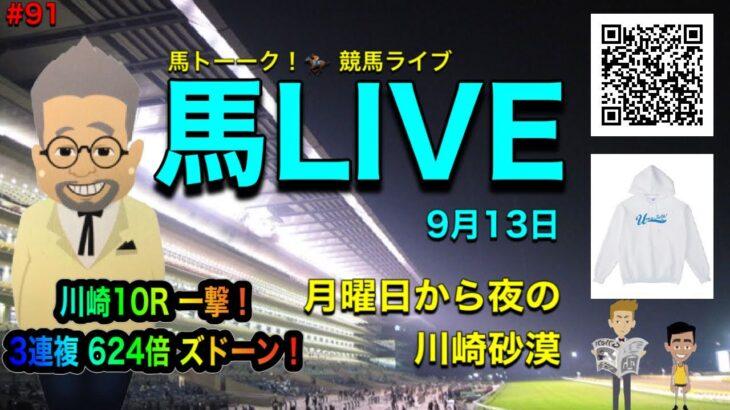 【馬LIVE】月曜から夜の砂漠で624倍!一撃ズドーン!。川崎競馬予想ライブ