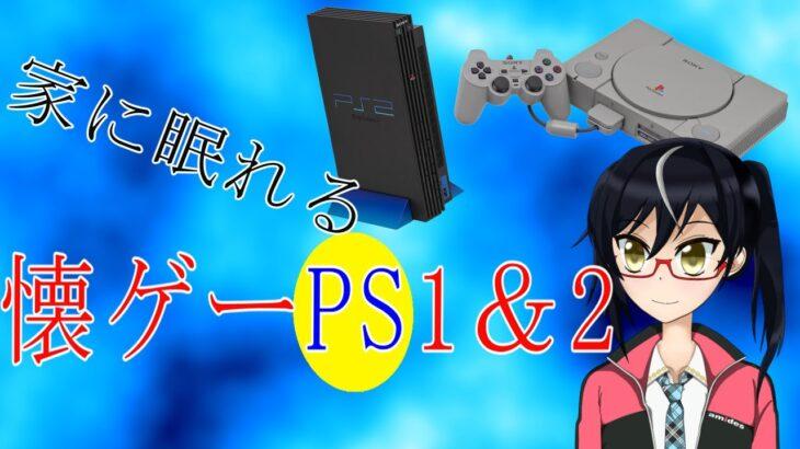 PS2のパチスロゲー