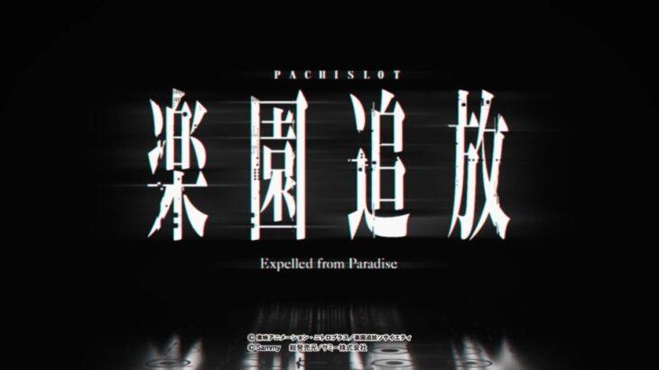 パチスロ楽園追放  ティザーPV