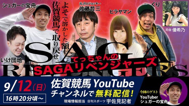 てっちゃんの「SAGAリベンジャーズ」   佐藤哲三VSシュガーの宝舟  よそで溶かした額を佐賀競馬で取り戻せ #1