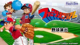 【SLOTファミリースタジアム】野球演出【パチスロ新台動画】