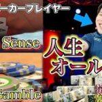 【カジノ】ヨーロッパ最大のポーカールームで暴れてみた
