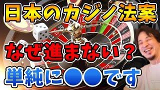 【ひろゆき切り抜き】日本のカジノ法案の話って一体今どうなってる?!【ラスベガス】