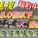 【競馬検証】三連複フォーメーションの軸馬で一番回収率が優秀な馬を検証したいw