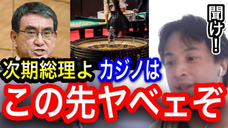 【カジノで日本崩壊!?】日本でのカジノに言及するひろゆき!日本とカジノの相性は悪い!?