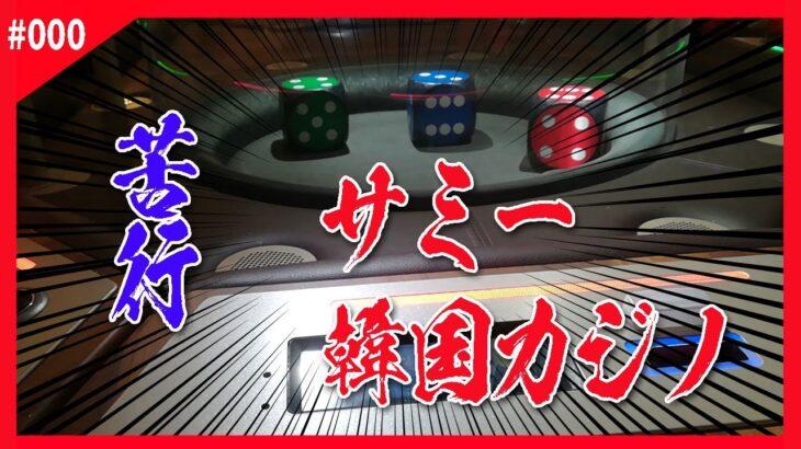 サミー韓国カジノ パラダイスシティ 大小(シックボー) マーチンゲール法での遊技プレイ  再編集版