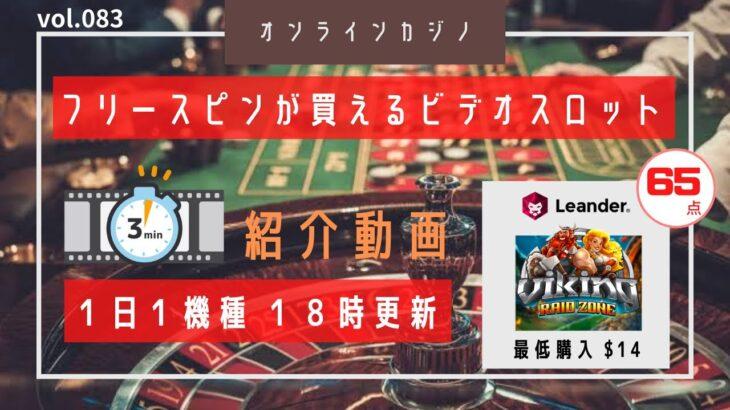 【オンラインカジノ】vol.083 VIKING RAID ZONE