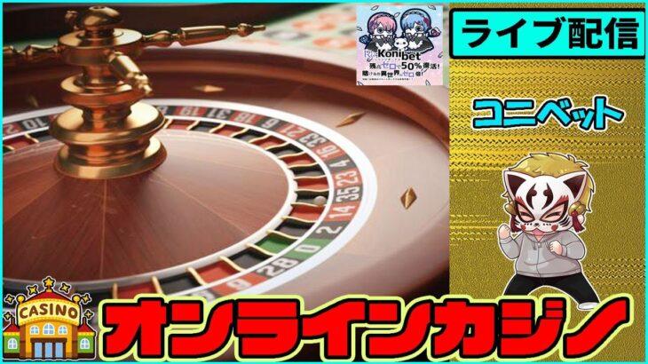 10月14回目【オンラインカジノ】【コニベット】