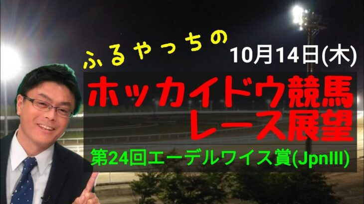 【ホッカイドウ競馬】10月14日(木)門別競馬レース展望~第24回エーデルワイス賞(JpnⅢ)