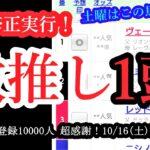 【競馬検証 予想】土曜はこの馬!絞りに絞った激推し馬公開!10/16(土)分!