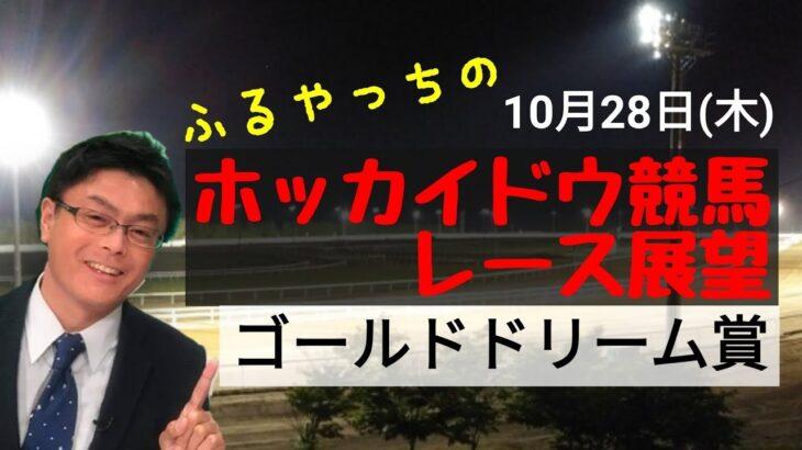 【ホッカイドウ競馬】10月28日(木)門別競馬レース展望~ゴールドドリーム賞