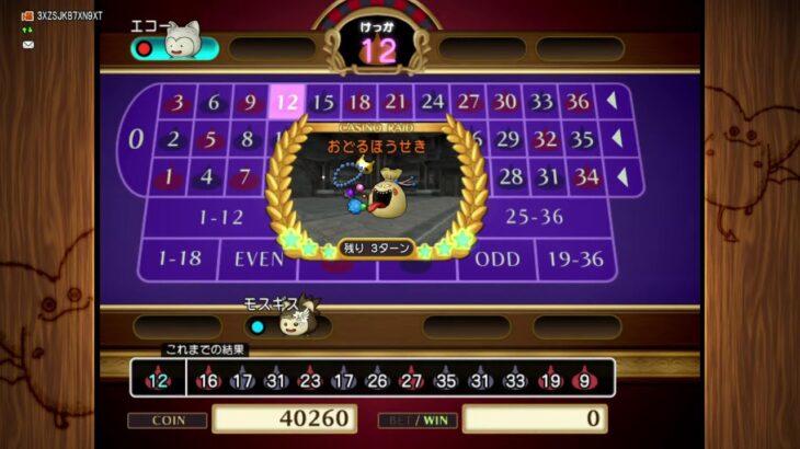 [ドラクエ10/PS4] カジノのみ 初見○