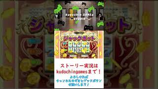 【ドラクエ11】カジノ100万枚ジャックポットで圧倒的勝利!#shorts #くどちん