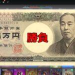【#12】$100入金でカジノを遊ぶ!【2021年9月】ボンズカジノ