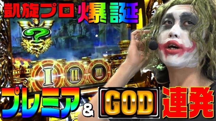【パチスロ】ミリオンゴッド神々の凱旋全ツッパ実戦|1GAMEてつの妖回胴中記#1