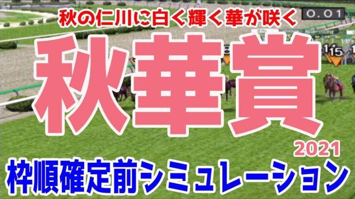 秋華賞2021 枠順確定前シミュレーション【競馬予想】ソダシ