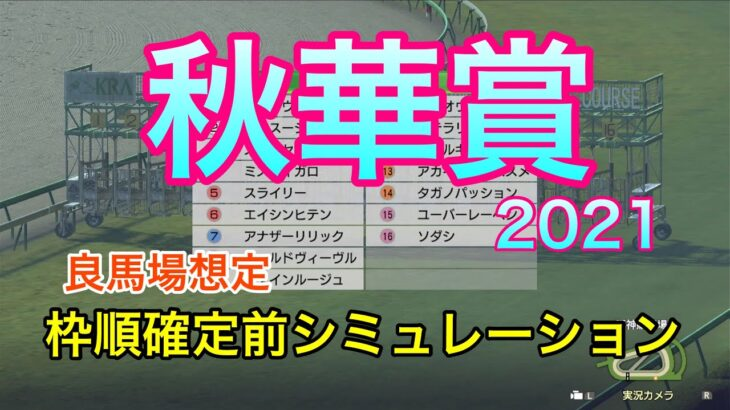 【競馬】秋華賞2021 枠順確定前シミュレーション