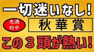 秋華賞2021 【激アツ】買い3頭