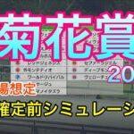 【競馬】菊花賞2021 枠順確定前シミュレーション