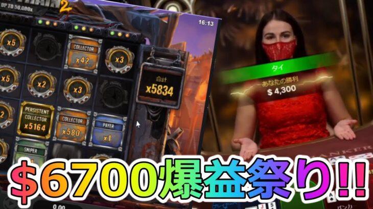 ボンズカジノで爆勝ちダイジェスト動画【2021年10月12日配信】