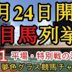 【注目馬列挙】2021年10月24日JRA平場特別戦!土曜日は12頭中4頭が勝利!勢いそのままに!