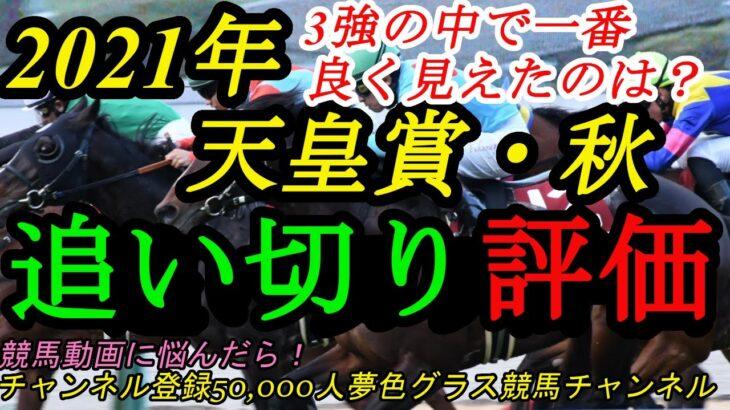 【追い切り評価】2021天皇賞秋全頭!3強の中で一番良く見えたのはこの馬!