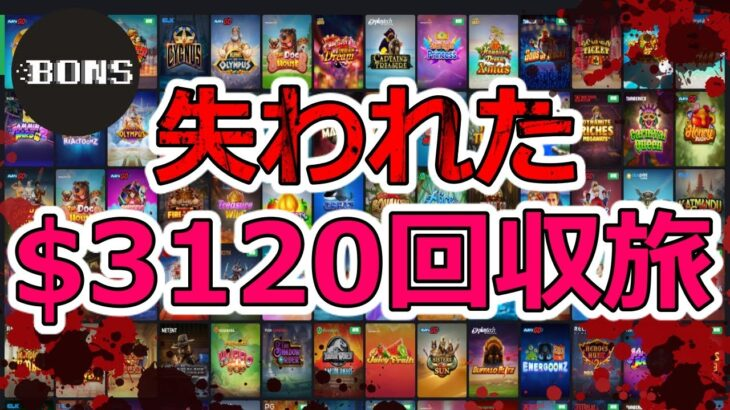 【#4】失われた$3120回収スロット&ライブカジノ旅!【2021年10月】ボンズカジノ