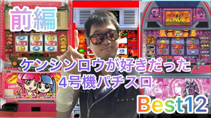 【パチスロ】4号機パチスロBest12!前編