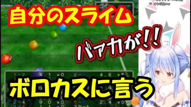 兎田ぺこらがドラクエ5のカジノにはまり過ぎて、仲間の装備を売る暴挙に出る。