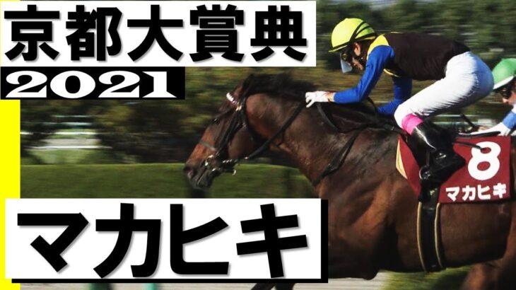 ダービー馬マカヒキ5年ぶり復活勝利【京都大賞典2021】