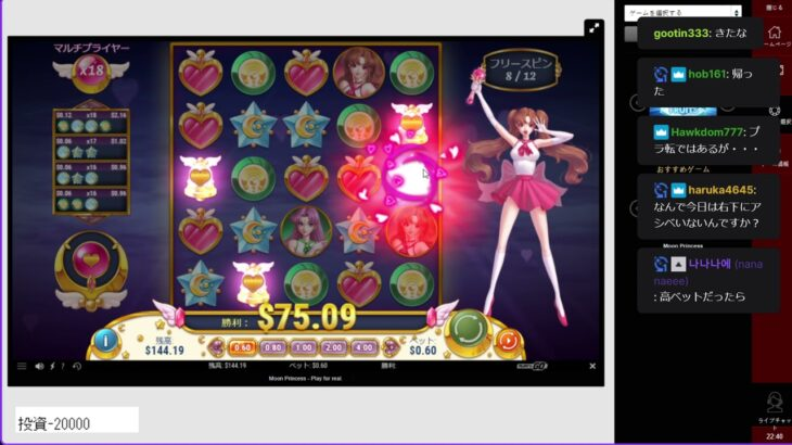 勇者トロのオンラインカジノ59
