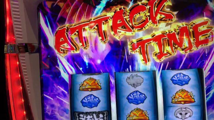 【パチスロ】冥府魔道ATTACKを引いた結果…【うしおととら】