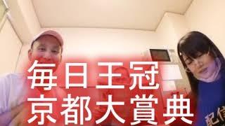 火薬 美女とコラボ競馬 毎日王冠(GⅡ) 京都大賞典(GⅡ) 2021年10月10日15時20分34秒