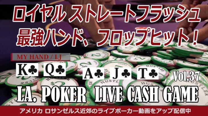 【LA ライブポーカー】 ロイヤルストレートフラッシュ、フロップヒット! ハスラーカジノにて – アメリカ・テキサスホールデム実戦動画